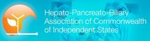 XXIV International Congress of Hepato-Pancreato-Biliary Association of Commonwealth of Independent States
